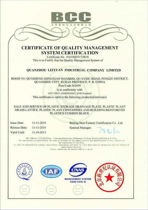 ISO Certificate-Leiyuan