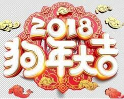 Happy Chinese New Year! (Holiday Notice of Spring Festival)