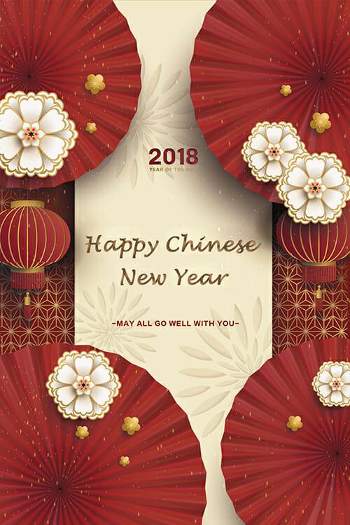 سعيد السنة الصينية الجديدة! (عطلة عطلة عيد الربيع)